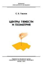 Библиотека Математическое просвещение. Центр тяжести и геометрия. / Гашков.