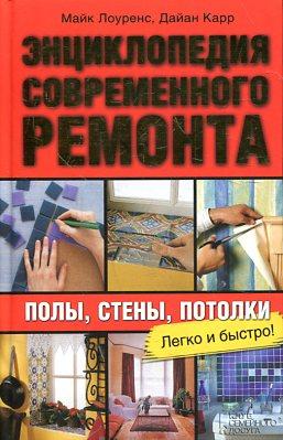 Энциклопедия современного ремонта: полы, стены, потолки