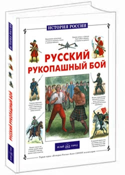 Русский рукопашный бой