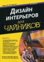 Для чайников дизайн интерьеров, 2-е изд. Мак-Миллан,Патриция Харт,Кэтерин Кайи