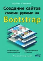 Создание сайтов своими руками на BOOTSTRAP.   А.П. Евдокимов, М.В. Финков. - (Просто о сложном).