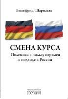 Смена курса. Полемика в пользу перемен в подходе к России.   В. Шарнагль.
