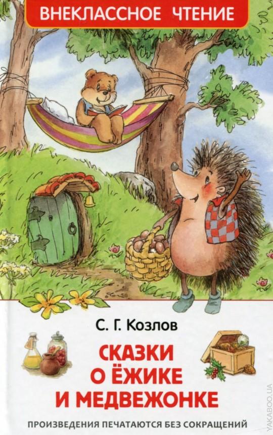 Козлов С. Сказки о ёжике и медвежонке (ВЧ)