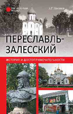 МГР Переславль-Залесский. История и достопримечательности  (12+)