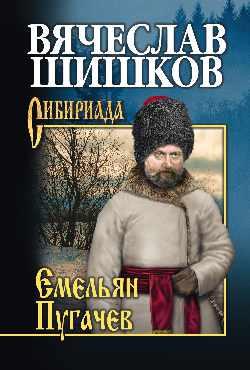 СИБ С/с Шишков Емельян Пугачев. Кн.3 (12+)