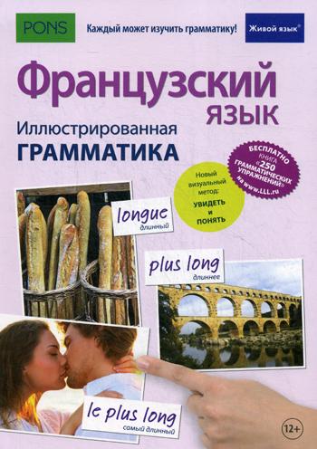 Французский язык. Иллюстрированная грамматика (полноцвет,меловка)+загрузка бесплатной книги с 250 упражнениями (интегральный переплет)