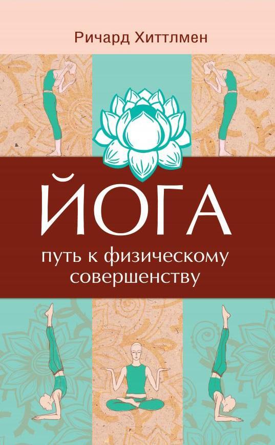 Йога - путь к физическому совершенству. 2-е изд