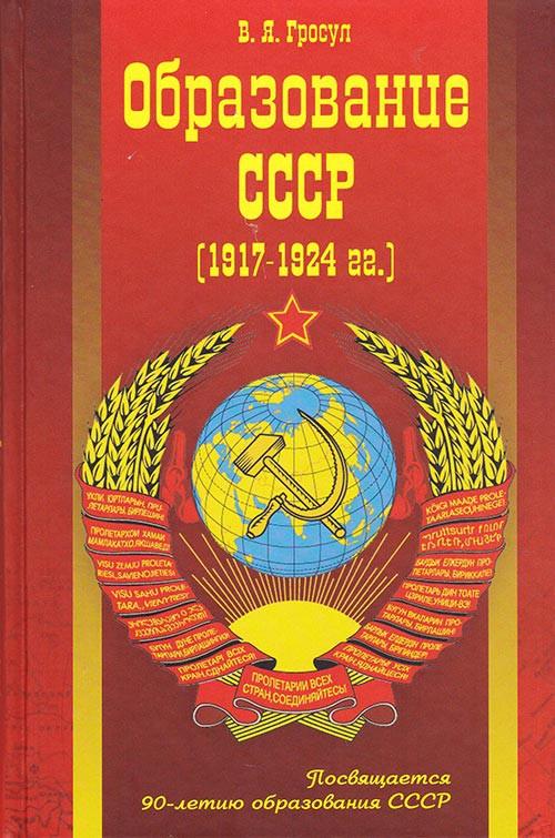 Образование СССР (1917 - 1924 гг).