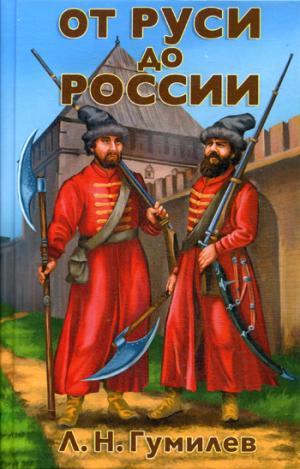 От Руси до России: очерки этнической истории