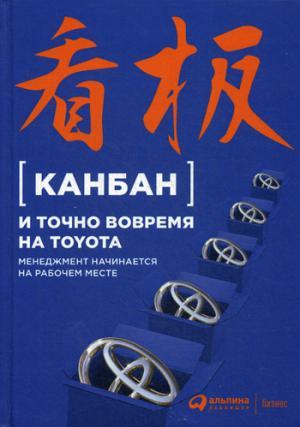 Канбан и точно вовремя на Toyota: Менеджмент начинается на рабочем месте. 5-е изд.