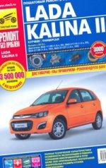 Ваз Lada Kalina II. Вып. с 2013г. цв.