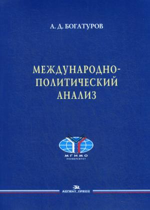 Международно-политический анализ. Научное издание (обл.). Богатуров А.Д.