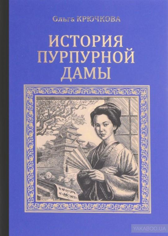 СИР История Пурпурной дамы (12+)