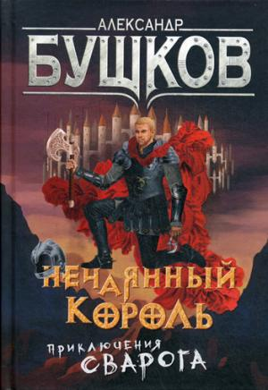 Сварог. Нечаянный король: роман. Башков А.А.