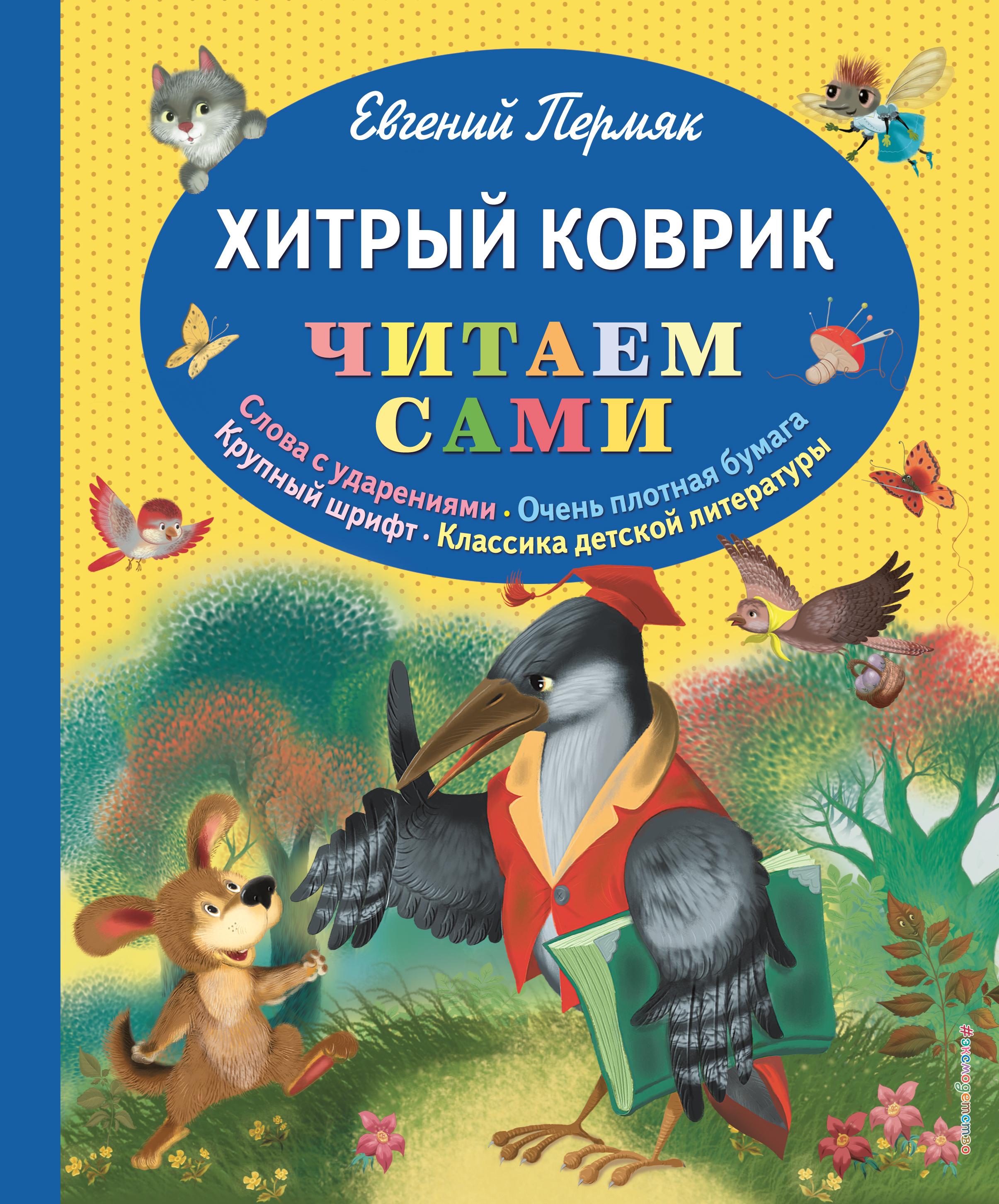 Хитрый коврик: сказки (ил. И. Панкова)