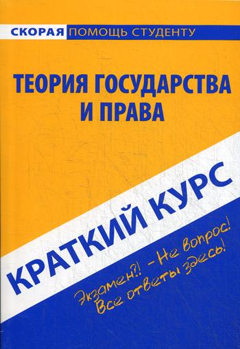 Краткий курс: Теория государства и права