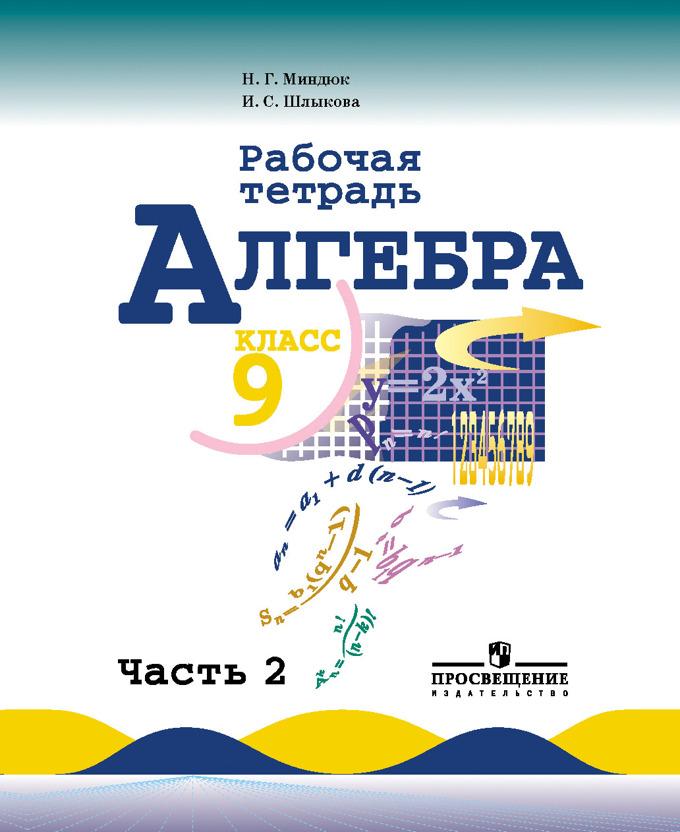Алгебра 9кл ч2 [Рабочая тетрадь] к уч. Макарычева