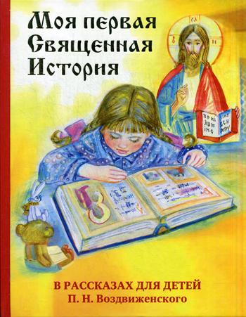Моя первая Священная История в рассказах для детей