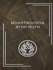 Молитвослов Агни-Йоги. 2-е изд.