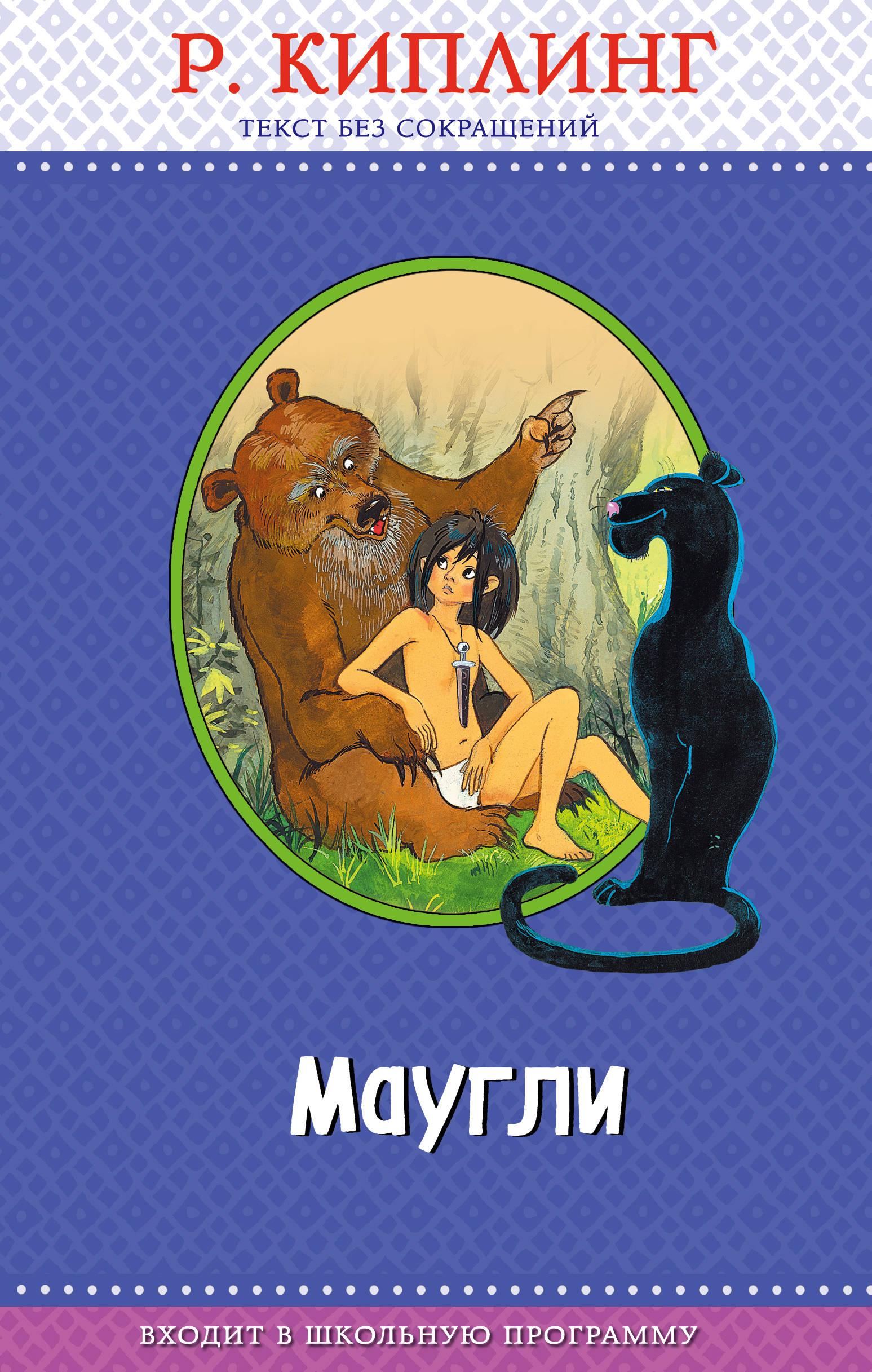 Маугли (ил. Т. Ляхович)