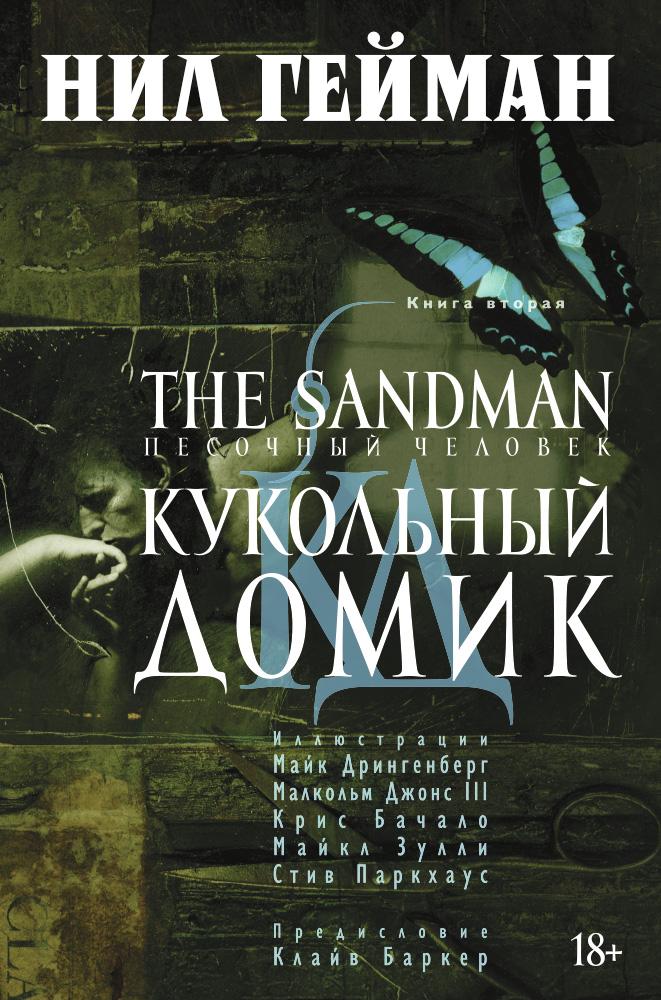 The Sandman. Песочный человек. Кн.2. Кукольный домик