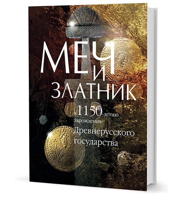 Меч и златник.К1150-летию зарожд.Древнерусского гос-ва.