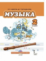 Кабкова Музыка 2кл.(с СД-приложением)  ФГОС (РС)