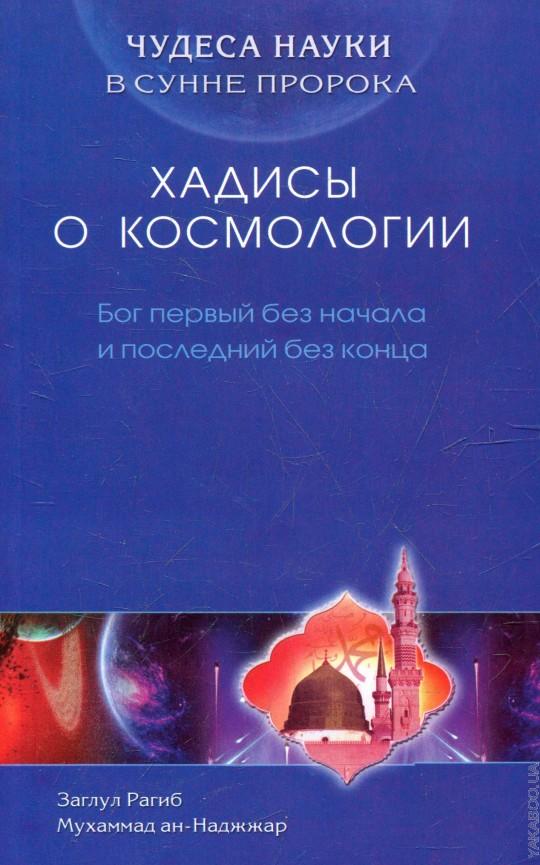 Хадисы о космологии. Бог первый без начала и последний без конца