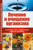 Лечение и очищение организма талой водой, чаем, отварами трав и др. средствами