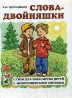 Слова-двойняшки.Стихи для знакомства с многозн.сл.