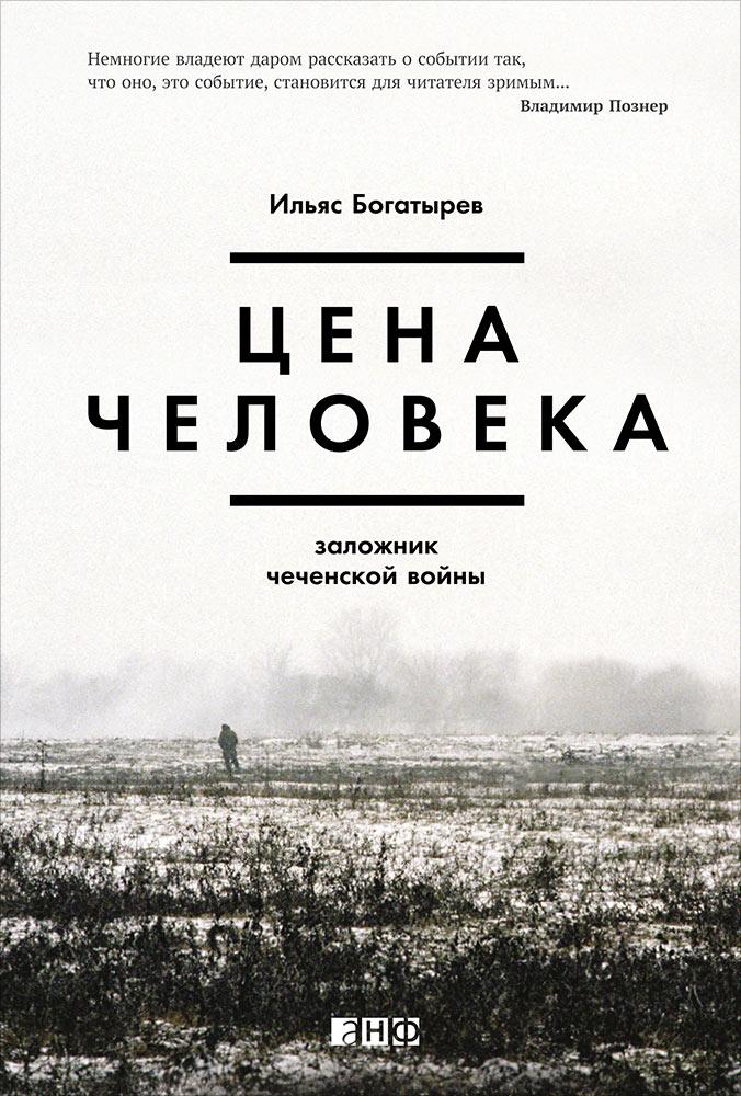 Цена человека.Заложник чеченской войны (16+)