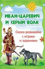Иван-царевич и серый волк:сказка-развивайка с игр
