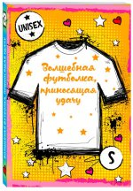 Волшебная футболка, приносящая удачу (унисекс, размер S, рост 160-170, 100% хлопок)