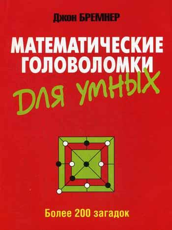 Математические головоломки для умных