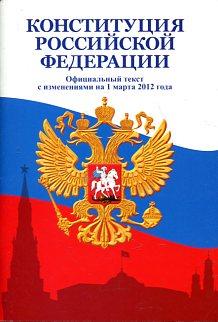 Конституция РФ с изм.на 11.04.2014