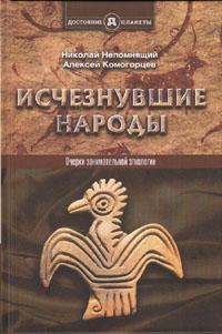 Исчезнувшие народы (Очерки занимательной этнологии)