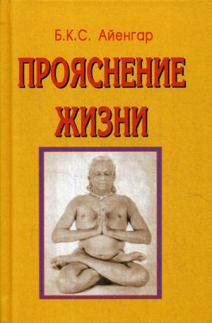 Прояснение жизни, 2-е изд.