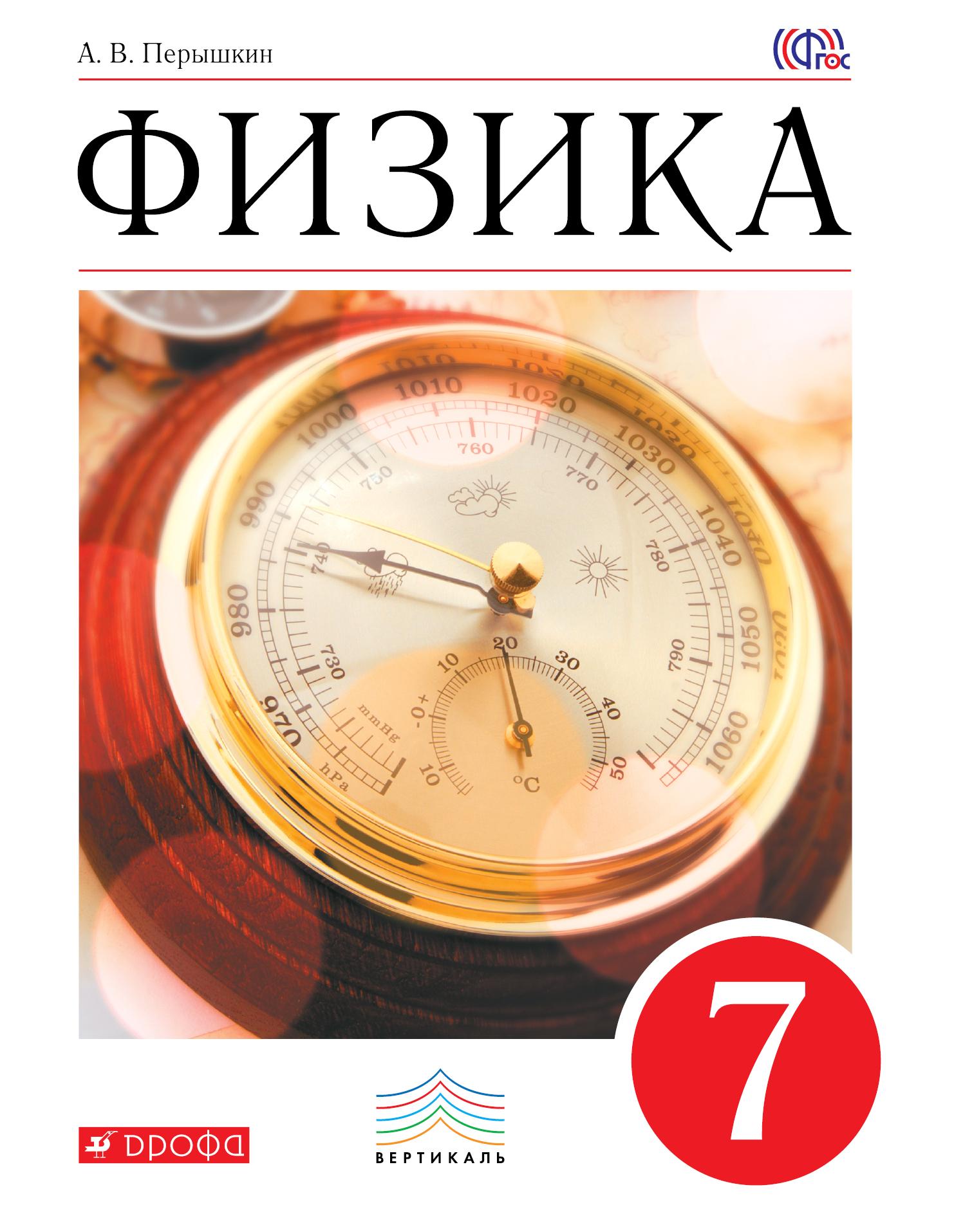 Физика 7кл [Учебник] ВЕРТИКАЛЬ ФП