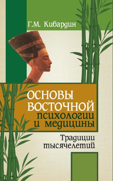 Основы восточной психологии и медицины. 2-е изд
