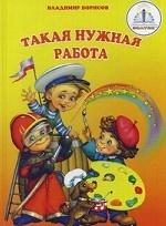 Такая нужная работа автор В.Борисов. Книга для говорящей ручки ЗНАТОК Из комплекта Мы познаём мир- 1  /24шт.