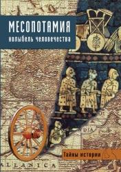 Тайны истории. Месопотамия: колыбель человечества