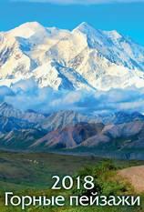 Горные пейзажи. Календарь настенный перекидной на пружине на 2018 г. В индивидуальной упаковке (Европакет)