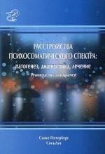Расстройства психосоматического спектра: патогенез