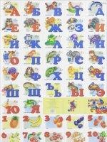Азбука и счет с прописными буквами