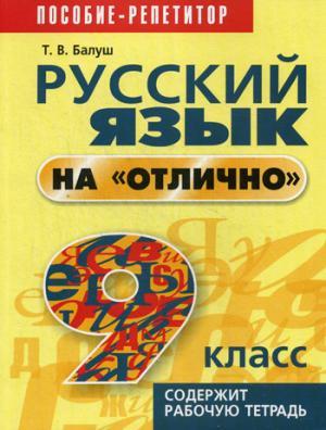 Русский язык на отлично. 9 кл. Пособие для учащихся. 2-е изд. Балуш иТ.В.