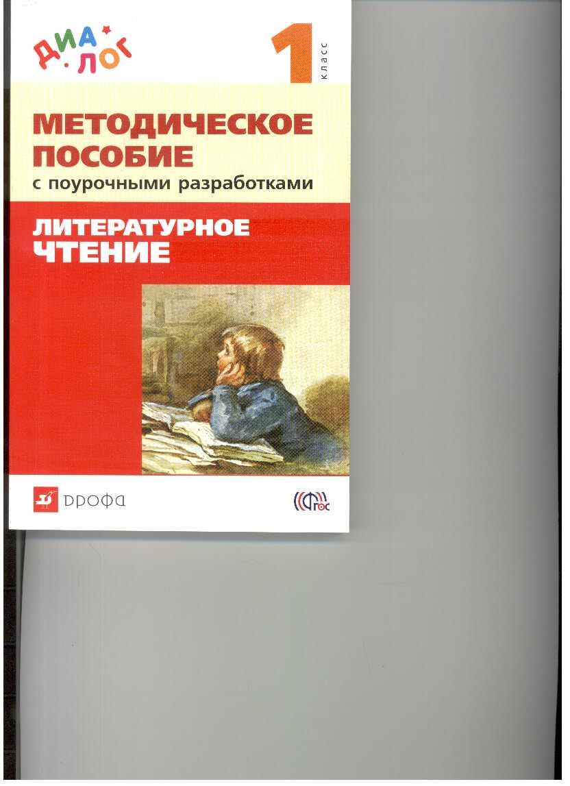 Литературное чтение. 1 класс Мет. пособие ДИАЛОГ