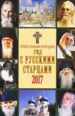 2017 Календарь Год с русскими старцами