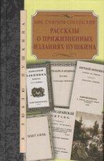 Рассказы о прижизненнных изданиях Пушкина