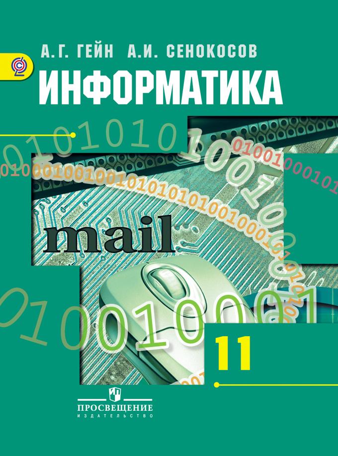 Гейн. Информатика. 11 кл. Учебник. Базовый и углубленный уровни. (ФГОС)