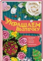 Украшаем выпечку масляным кремом, сахарной глазурью, марципаном. Шевченко А.